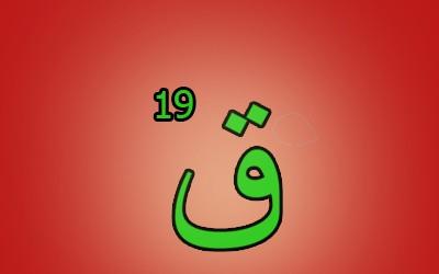 19. harf